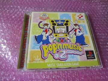 堀PS ポップンミュージック2