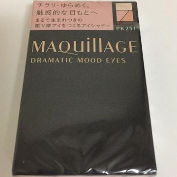 マキアージュ★ドラマティックムードアイズ★PK251★未使用