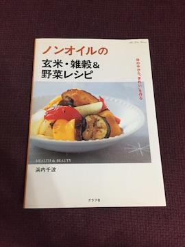 ノンオイルの玄米・雑穀&野菜レシピ 体の中から「きれい」を作る