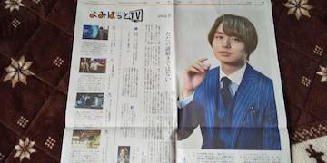 読売新聞2021年8月22日掲載☆伊野尾慧