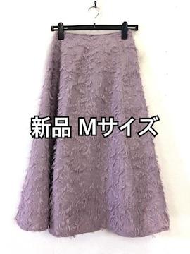 新品☆M♪ラベンダーカラー♪フリンジカットフレアスカートh385