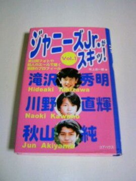 初版本 ジャニーズJr.がスキッ!  Vol.1/ジュニア タッキー 滝沢秀明 川野 秋山