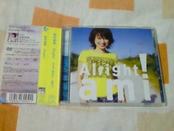 CD+DVD 鈴木亜美 Alright! 初回限定盤