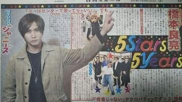 A.B.C-Z 橋本良亮◇2018.2.3日刊スポーツ Saturdayジャニーズ
