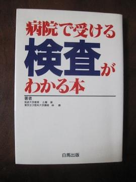 病院で受ける検査がわかる本 土屋 滋 (著), 林 泰 (著)