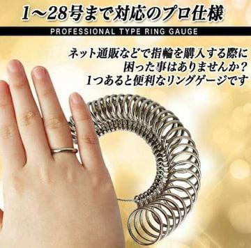 リングゲージ 指輪計測 リングサイズ ペアリング 日本規格