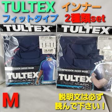 込み★TULTEX★インナー(SPORTSフィットタイプ)2種類set★