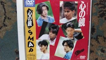 SMAP(スマップ) DVD 心の鏡 帯付