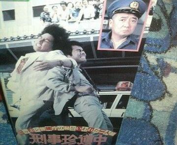 正規版★入手困難アナログVHS中村雅俊/勝野/刑事珍…!検査済