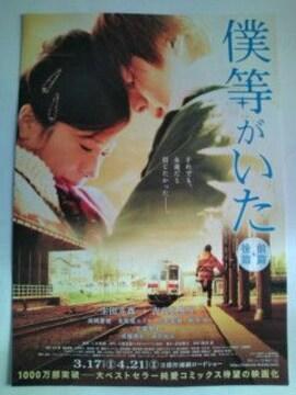 映画「僕等がいた」見開きチラシ5枚 生田斗真 吉高由里子