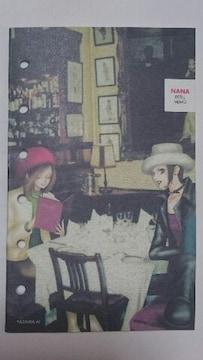 NANA(ナナ)レフィルメモ Cookie(クッキー)2006年2月号付録 矢沢あい