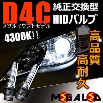 Mオク】タントエグゼカスタムL455/465S系/ヘッドライト純正交換HIDバルブ4300K
