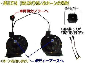 ホンダ/社外ダブルホーン取り付け用二股分岐ハーネス/平型端子付