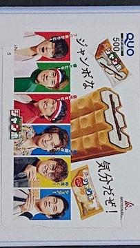 当選品☆森永ジャンボオリジナル 関ジャニ∞クオカード 2019☆