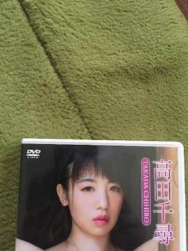 高田千尋 ふわふわ DVD 即送無 2500