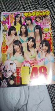 ヤングジャンプ◆13/5/2◇No.20★AKB48/天野麻菜/上間美緒