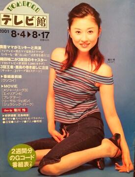 菊川怜【YOMIURIテレビ館】2001年237号