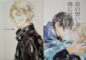 送料込み/ハイキュー!!同人誌4冊セット/キカフ 黒沢/影菅