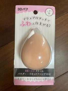 3Dパフ(しずく型)