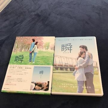 初回限定DVD北川景子またたき瞬 岡田将生 磯村一路 大塚寧々