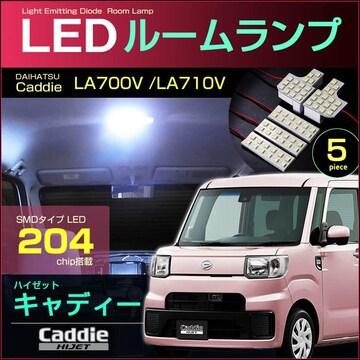 ハイゼットキャディー ピッタリ設計サイズ LED ルームラ