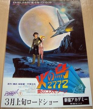 火の鳥2772 愛のコスモゾーン 映画 チラシ 手塚治虫 レア