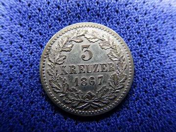 1867年 ドイツ バーデン大公国 3クロイツァー銀貨