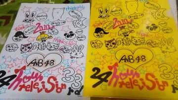 AKB4824時間テレビクリアファイルフォルダー