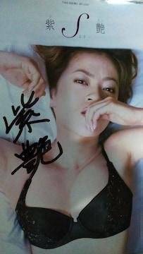 追悼-紫艶(中江ひろ子)  直筆サイン ジャケット
