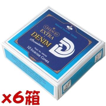 SHASHI エクストラ デニム コーン プレミアム 6箱セット