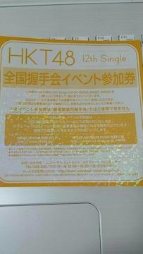 9枚 意志 送料無料 HKT48 握手券 握手会 意思 指原莉乃田島芽留