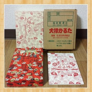 瀬川康男 犬棒かるた 福音館書店 任天堂製 完品 外箱ケースあり