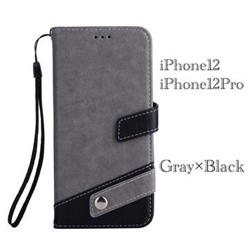iPhone12 iPhone12Pro 手帳型ケース レザー ツートン グレー