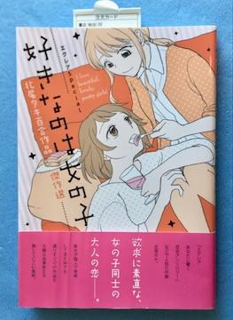 アスキー エクレア 百合コミック 著 北尾タキ 好きなのは女の子