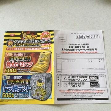 阪神タイガース全力自宅応援 ハガキ+バーコード2枚 即応募可