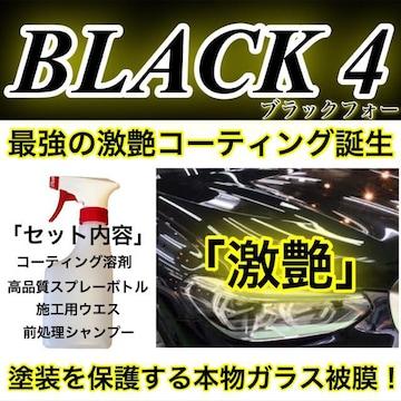 高級車基準 BLACK4 ガラスコーティング剤 2.0L(ロングスプレー)