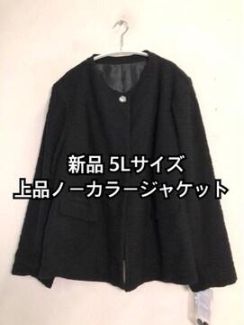 新品☆5L♪黒♪上品なお出かけノーカラージャケット☆d945