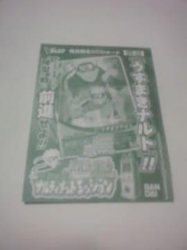 Vジャンプ限定非売品NARUTO ナルトカード
