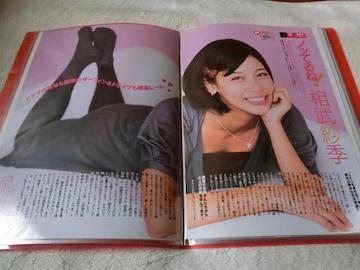相武紗季★☆切り抜き20ページファイル☆★