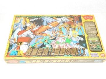 バンダイ★聖闘士星矢 教皇伝説12宮殿の闘いゲーム