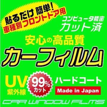 ホンダ オデッセイ RA1〜5 フロント用カット済みカーフィル