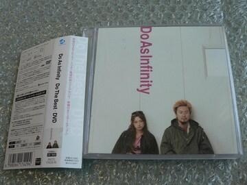 Do As Infinity【Do The Best+DVD】ベストCD+DVD(65分)伴都美子