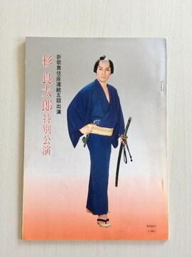 『杉良太郎』新歌舞伎座・特別公演パンフレット!