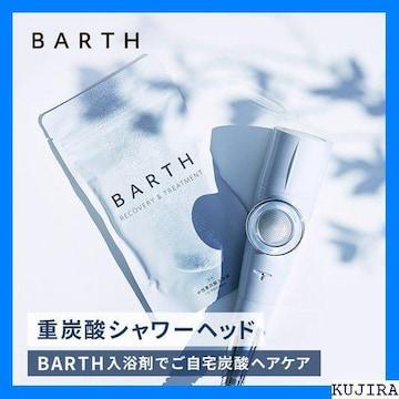 ★効果up☆ BARTH おうち時間 ブル バース 249