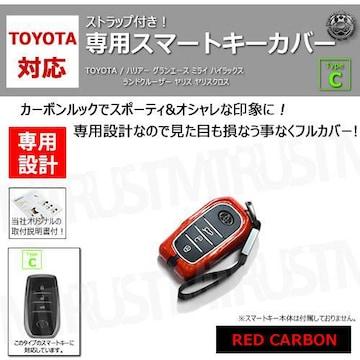 超LED】トヨタ 専用スマートキー カバー TypeC ストラップ付 レッドカーボン