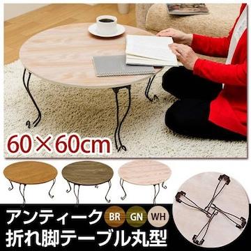 折れ脚テーブル 丸型