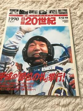 週刊YEAR BOOK 日録20世紀 1990 平成10年5月号