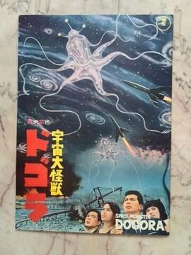 映画パンフレット 宇宙大怪獣ドゴラ 昭和39年 当時物 希少レア 円谷英二
