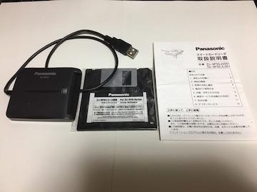 ■Panasonic スマートカードリーダー ZU-9PS0JS001