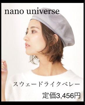 SALE●定価3,456円●nano universe●スウェードライクベレー帽